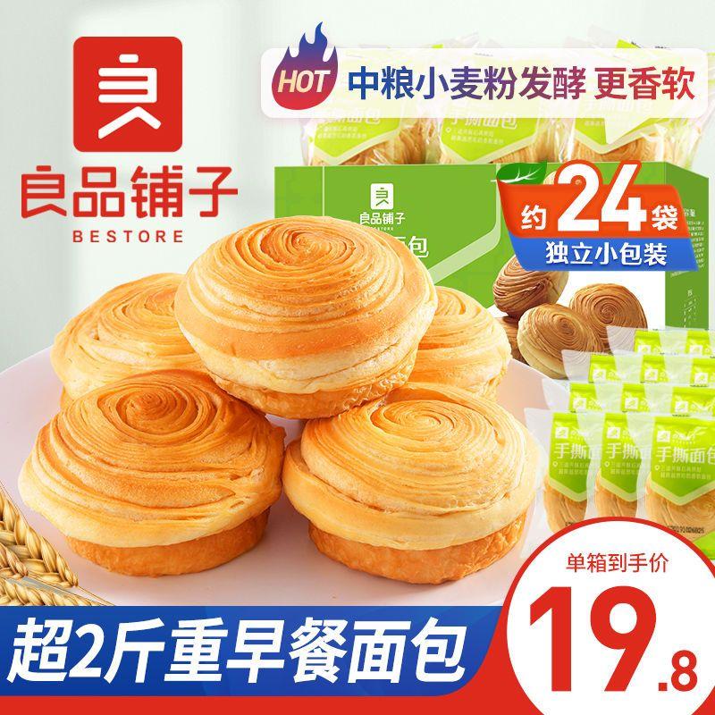 良品铺子手撕面包1050g面包批发整箱早餐网红零食