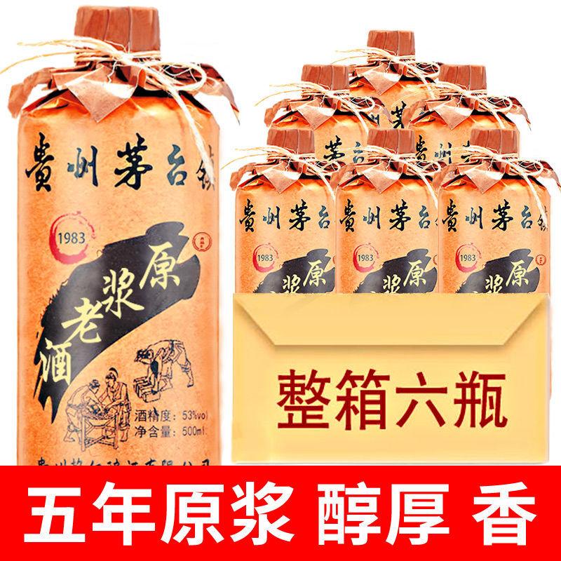 【整箱6瓶】贵州酱香型53度白酒整箱粮食原浆白酒酒水批发试饮