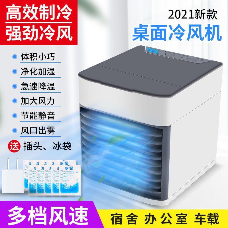 家用迷你冷风机加湿制冷风扇USB雾化小型冷风空调宿舍办公电风扇