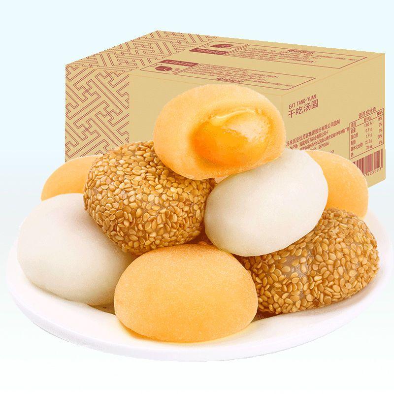 【Q爽爆浆】手工麻薯干吃汤圆糯米滋团子网红糕点整箱批发驴打滚