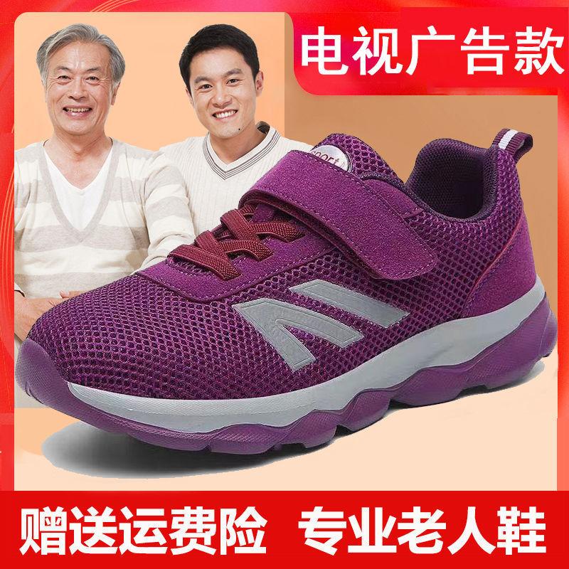 猫人老人健步鞋男女正品春夏中老年运动鞋爸爸健步鞋防滑软底女鞋