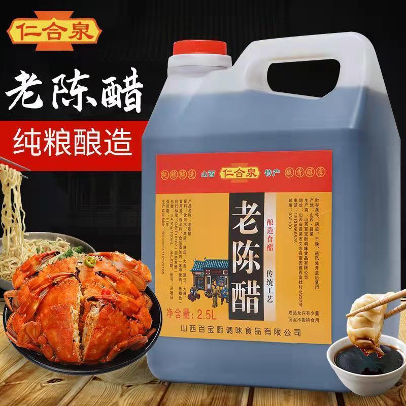 山西特产老陈醋批发纯粮酿造手工三年陈酿5斤9斤装饺子凉拌醋正宗
