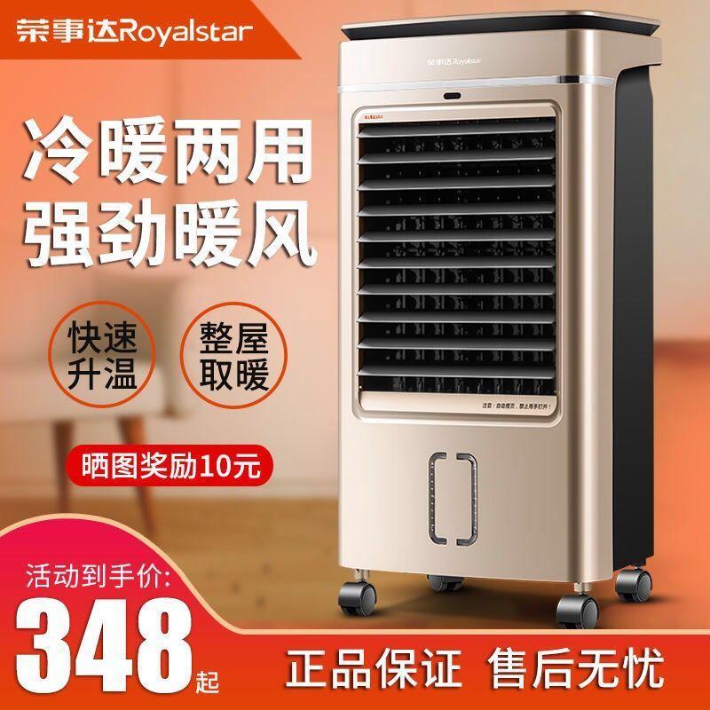 正品荣事达空调扇 冷暖两用 制冷器暖风扇家用风机水冷空调