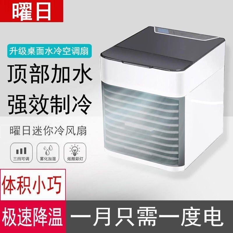 冷风机家用迷你空调扇加湿制冷风扇小型usb宿舍办公电风扇喷雾化
