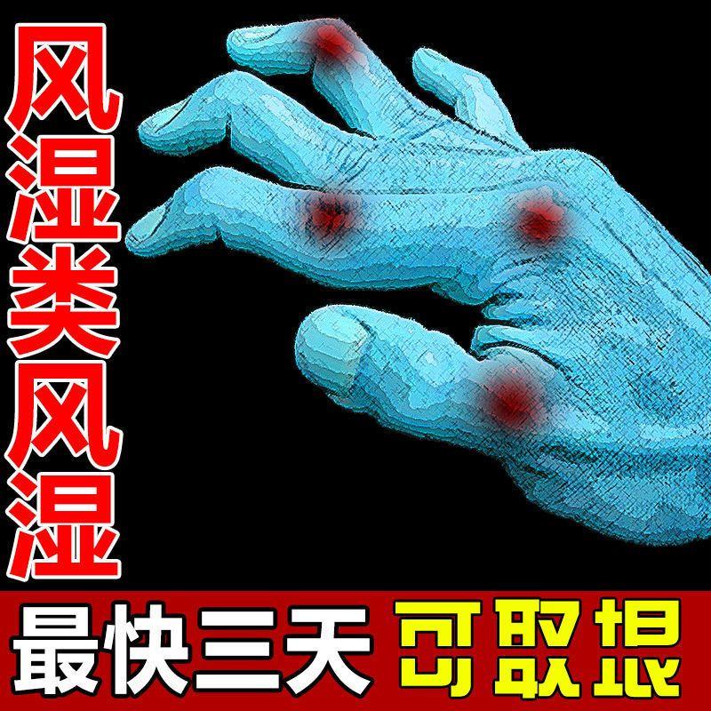 最快3天】风湿类风湿手关节痛手指变形麻木风湿性关节炎止痛膏贴