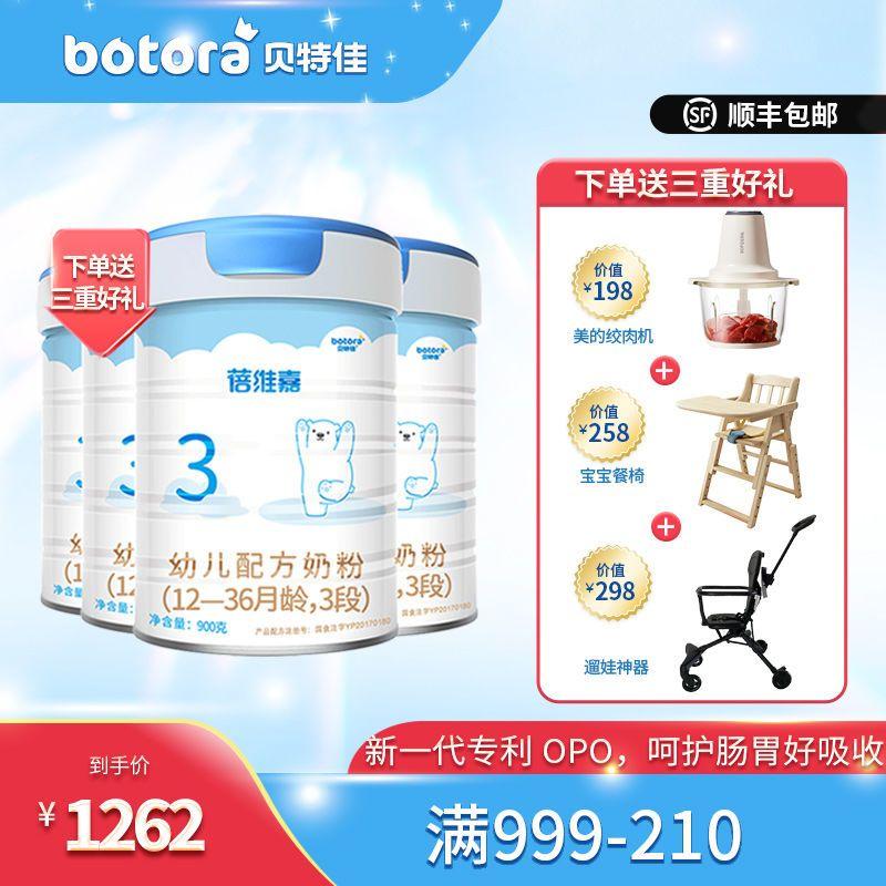 【4罐组合装】贝特佳旗舰店 蓓维嘉婴幼儿牛奶粉900g3段 1-3岁