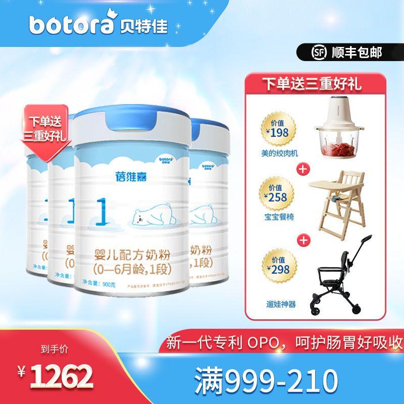 【4罐组合装】贝特佳旗舰店 蓓维嘉婴幼儿牛奶粉900g1段0-6个月