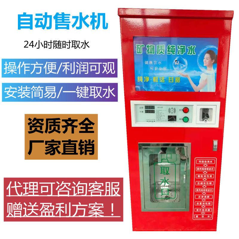 自动售水机超市农村直饮水机小区直饮水机刷卡扫码 投币净水机