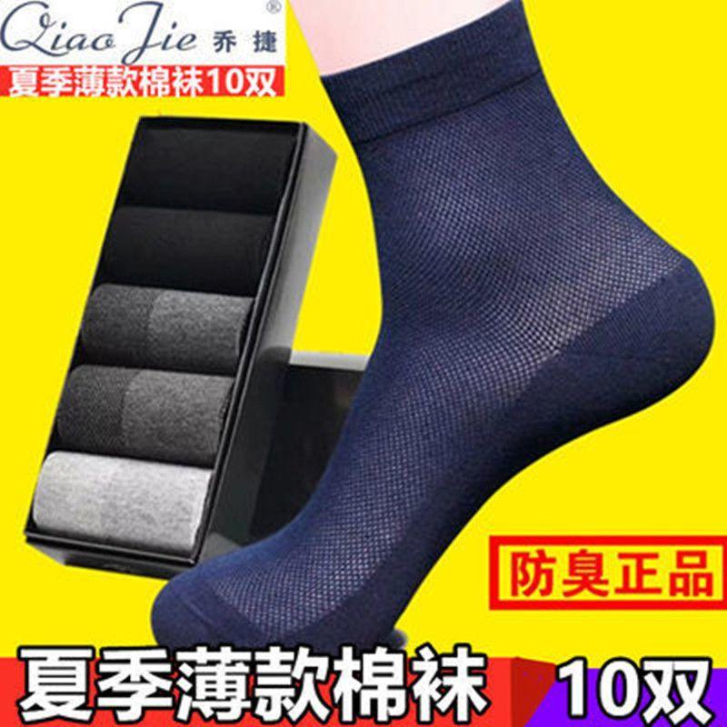袜子男夏季薄款纯棉防臭吸汗四季中筒袜运动透气全棉商务男士袜子