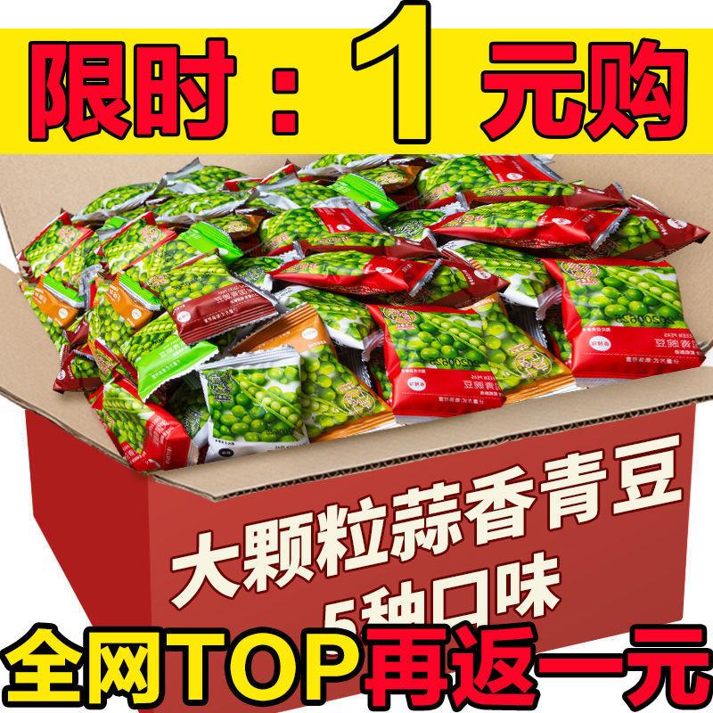 【限时白送】酥脆青豆青豌豆炒货小吃蒜香辣零食大礼包小包装