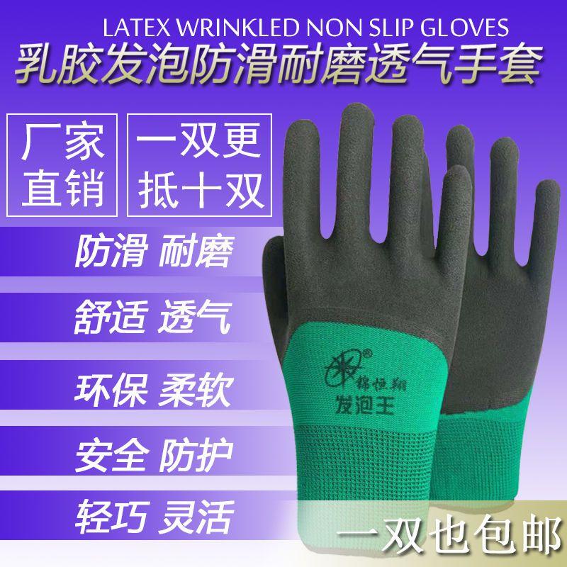 劳保手套 耐磨防滑工作发泡王手套 乳胶透气防护手套工地耐磨薄款
