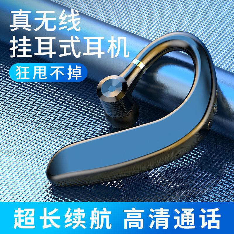 蓝牙耳机无线耳挂式高音质商务运动超长待机华为vivo苹果OPPO通用