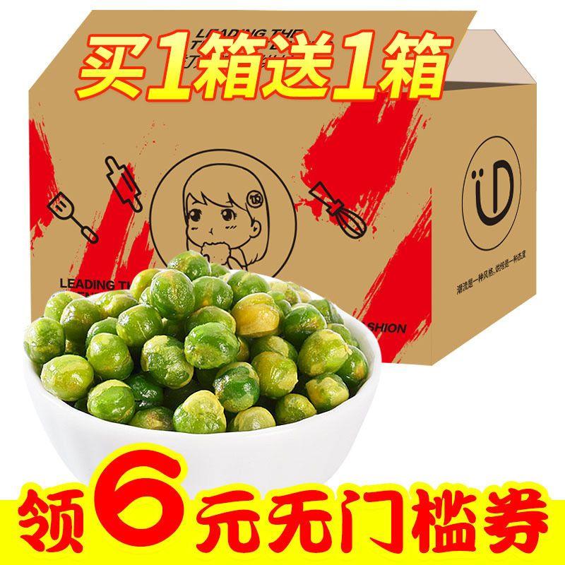 【超值每包0.09】美国青豆青豌豆零食小包装休闲零食炒货小吃整箱