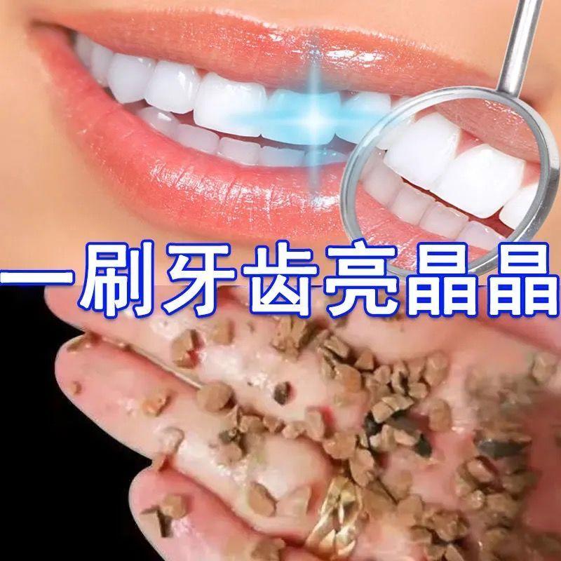 草本美白牙膏去除黄牙牙结石美白神器去口臭去牙渍牙垢黄牙齿变白