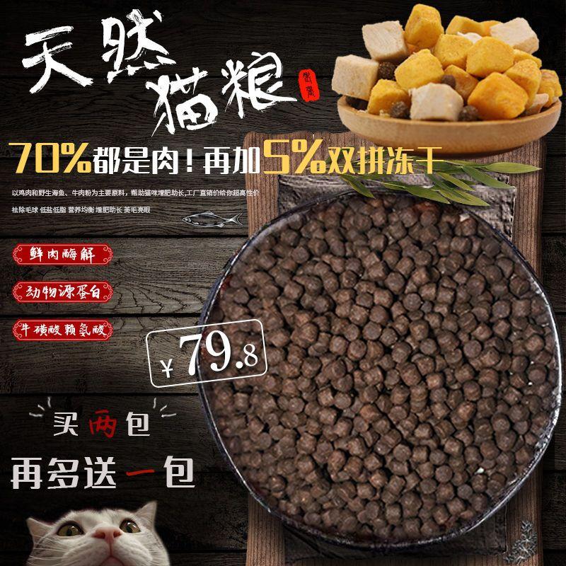 老张家自制70%鲜肉冻干双拼幼猫成猫粮天然沉水英短美短蓝猫3斤装
