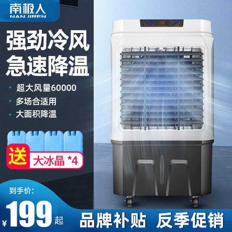 南极人大型工业冷风机商用制冷空调扇家用小型水冷风扇移动水空调
