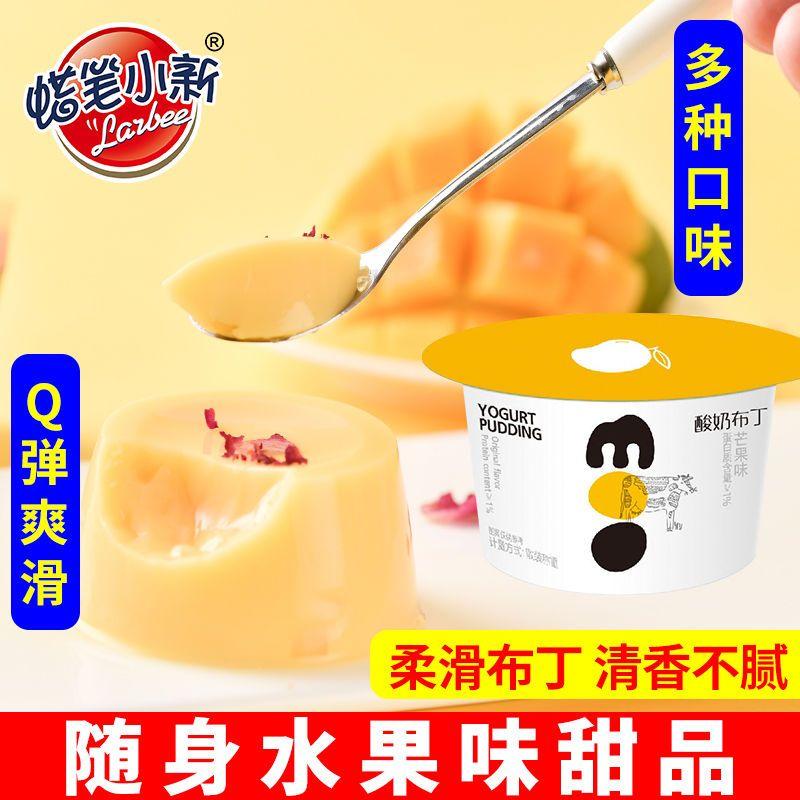 88859-蜡笔小新鲜奶布丁多口味休闲果冻网红甜品儿童小零食整箱批发-详情图