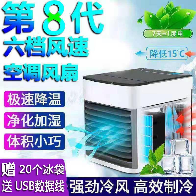 家用迷你冷风机空调扇制冷风扇智能省电冷气扇宿舍神器小型空调器