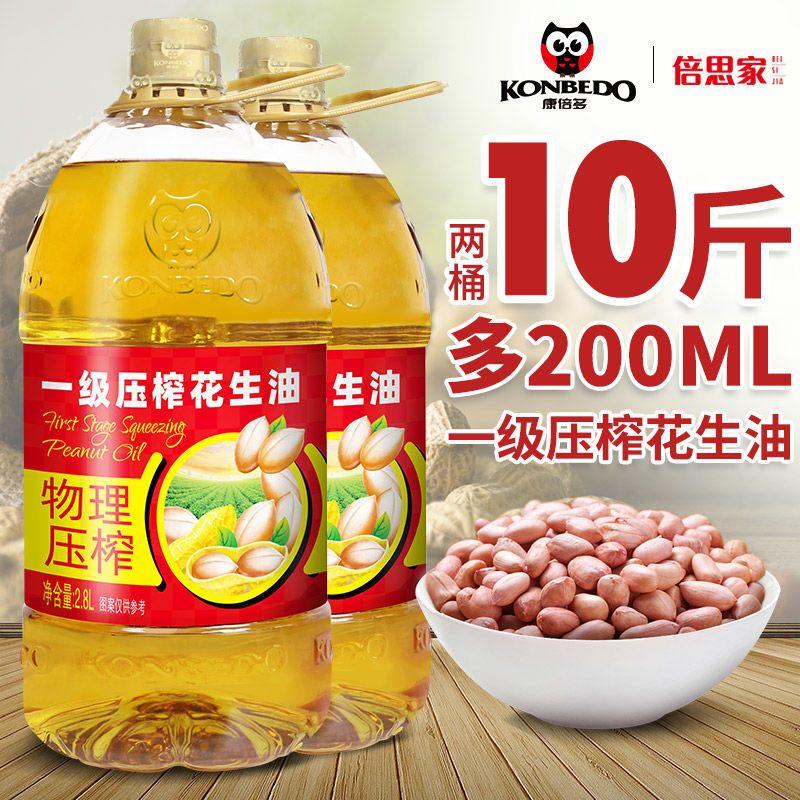 康倍多一级压榨纯花生油农家自榨油食用油植物油粮油5斤特价2.8L