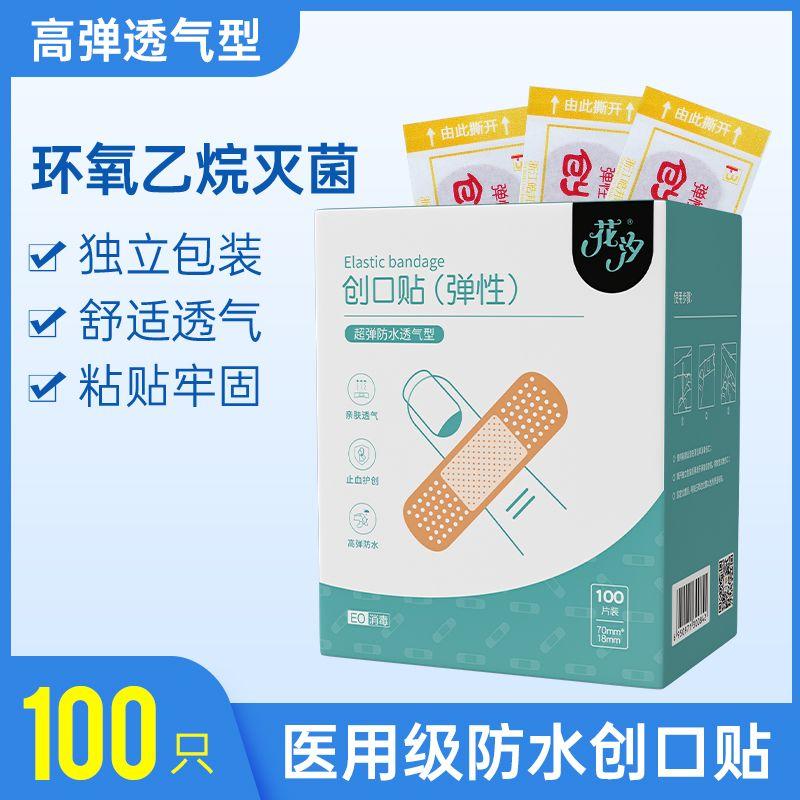 创可贴防水透气100片透明创口贴可爱防水止血贴 医用无菌贴敷批发