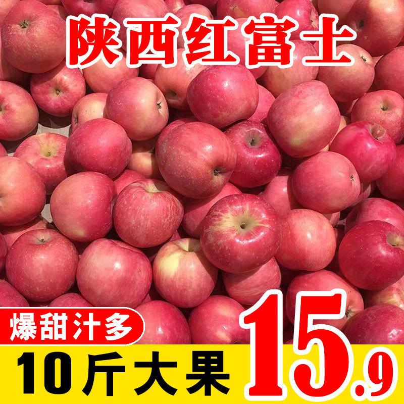 陕西红富士苹果脆甜高原红苹果当季新鲜水果整箱批发3/10斤冰糖心