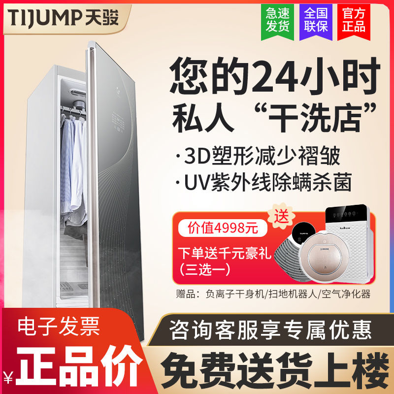天骏智能衣物护理机家用烘干机大容量速干洗蒸汽高级嵌入干衣神器