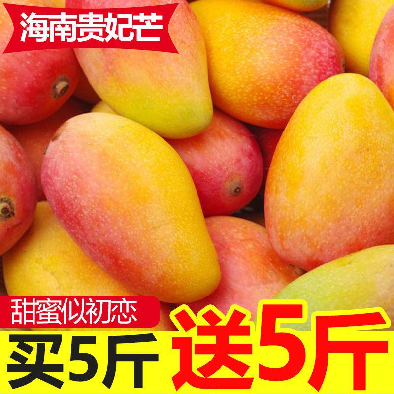 海南贵妃芒10斤芒果新鲜水果应当季热带特产树上熟青甜心大忙整箱