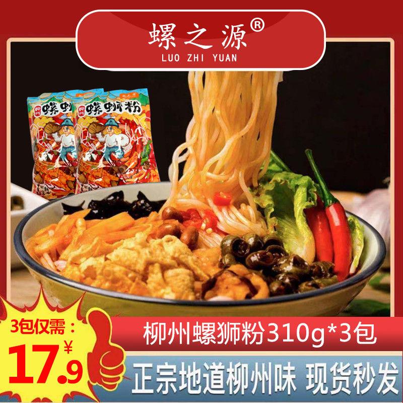 广西柳州正宗螺丝粉酸辣粉螺蛳粉螺狮粉袋装酸辣粉速食广西特产