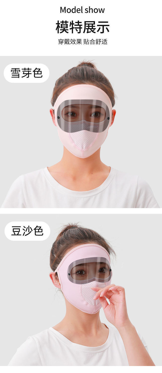 【優選】冰絲防曬面罩女男全臉護夏季戶外騎行超薄透氣口罩防塵防紫外線
