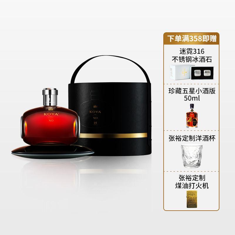 百年张裕官方 烟台可雅酒庄白兰地xo 桶藏15年 单支洋酒650ml 40