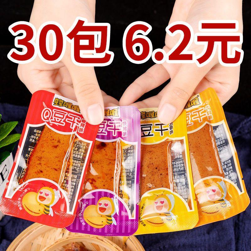 豆腐干零食大礼包麻辣小吃辣条好吃的豆干休闲零食批发整箱散装