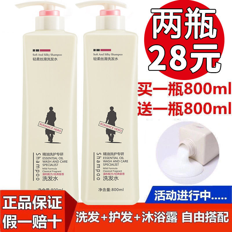 【道夫同款】留香洗发水护发素沐浴露套装800ml去屑止痒洗头膏