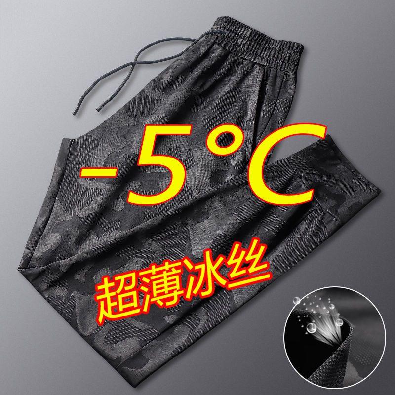 运动长裤男夏季冰丝薄款速干迷彩裤