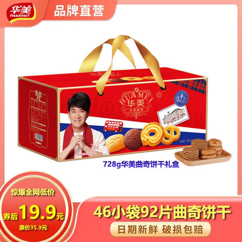 华美曲奇饼干728g粗粮饼干早餐饼批发整箱特价团购福利