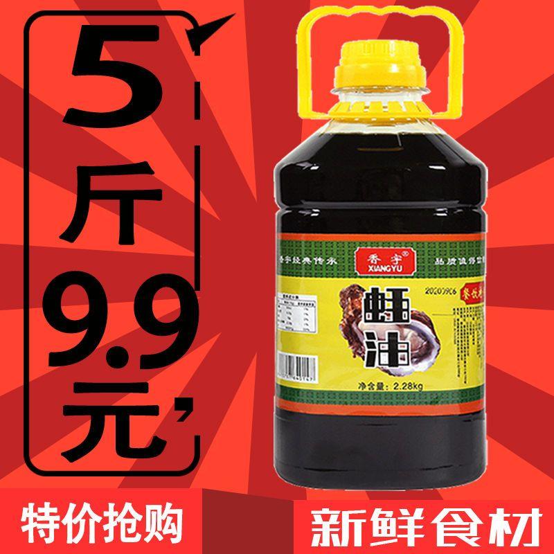 【5斤大桶蚝油】上等耗油家用正宗蚝油炒菜凉拌烧烤调味料批发