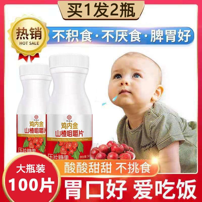 买1发2】山楂鸡内金咀嚼片200片儿童宝宝挑积食厌食不吃饭胃口差