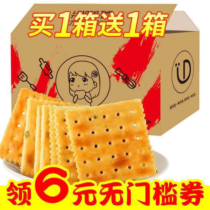 【特惠2斤】咸味香葱苏打饼干低糖早餐疏打饼干酥脆零食1斤