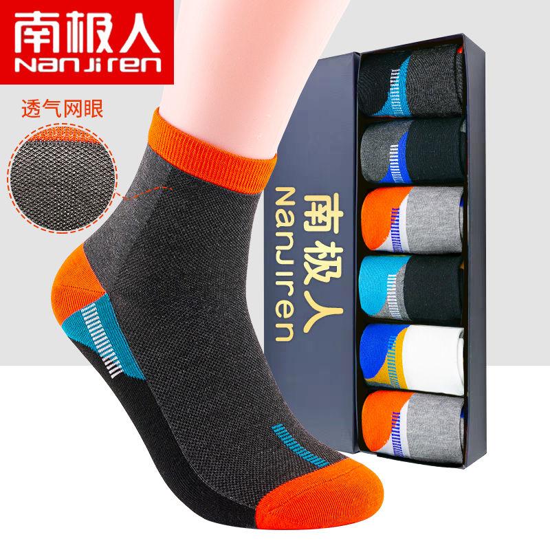 【南极人夏季网眼5/10双】中筒袜子男士薄款防臭吸汗袜子运动袜