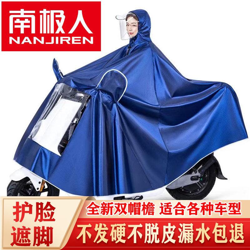 雨衣电动车摩托车防暴雨服电瓶车双人雨披成人加大单人雨衣男女