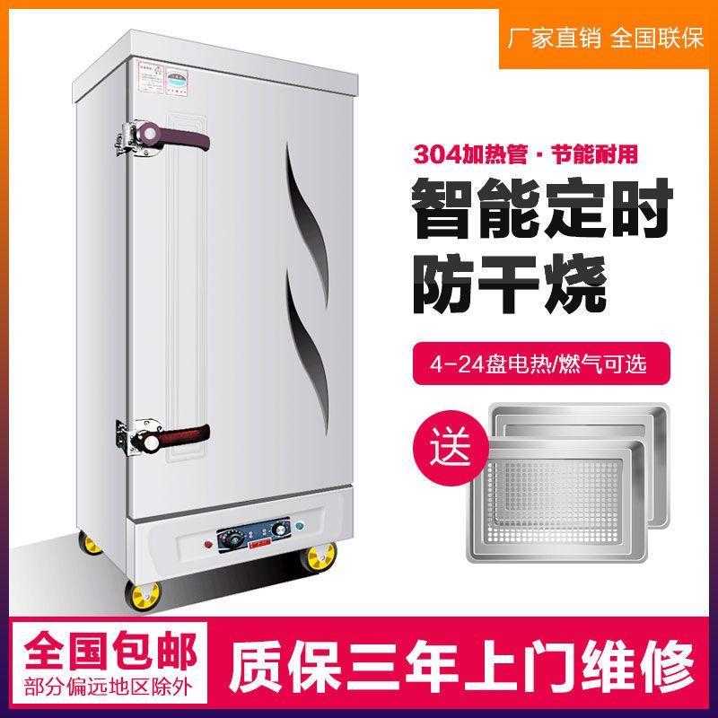 蒸饭柜商用厨房餐厅蒸饭车全自动电蒸箱燃气小型220V蒸包炉蒸饭机