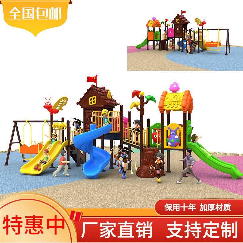幼儿园大型滑梯儿童室外秋千组合小区公园户外滑梯儿童乐园设施
