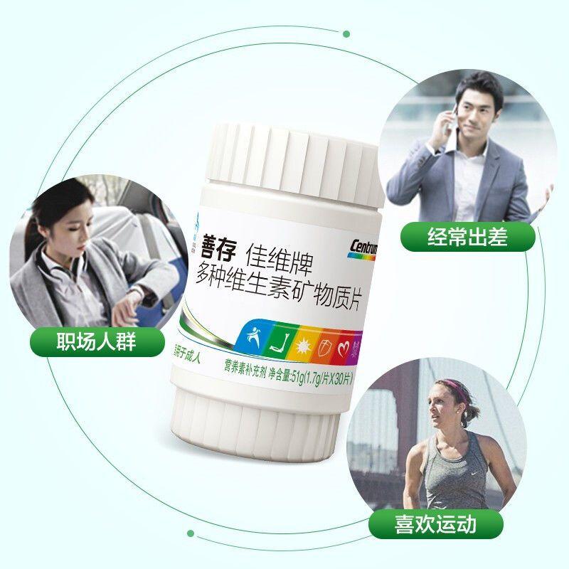 善存佳维片150片多种复合维生素成人中老年男女复合维生素礼盒装