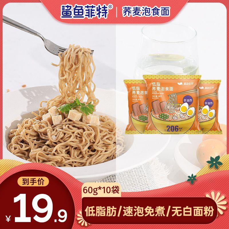 [60g*10袋]鲨鱼菲特荞麦方便面低脂非油炸粗粮泡面代餐冲泡主速食