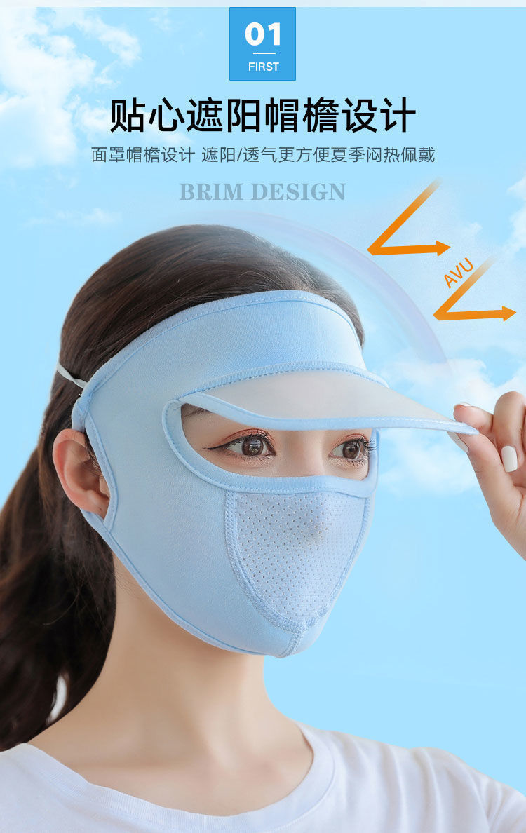夏季防曬口罩網紅冰絲薄款遮陽透氣防紫外線面罩男女全臉防紫外線【滿200元發貨】