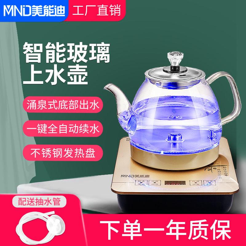 美能迪全自动上水电热水壶智能抽水烧茶壶电茶炉泡茶壶