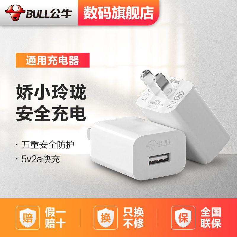 公牛原装充电器安卓苹果快充充电头华为小米OPPOvivo手机充电器