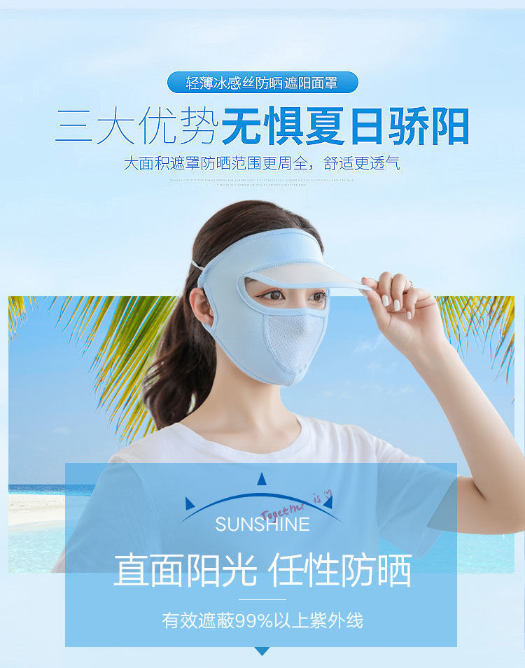 【優選】防曬帽口罩女夏季冰絲薄款透氣防紫外線遮陽可水洗男女遮全臉面罩