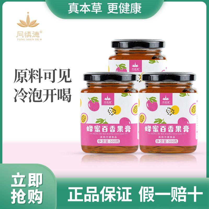 同慎德蜂蜜柚子茶百香果茶柠檬茶冲泡果茶果饮300g-900g