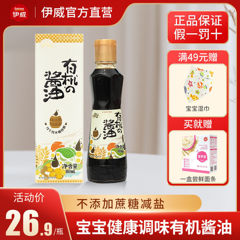 伊威有机酱油 有机认证酱油宝宝拌饭 儿童调味油180ml非转基因油