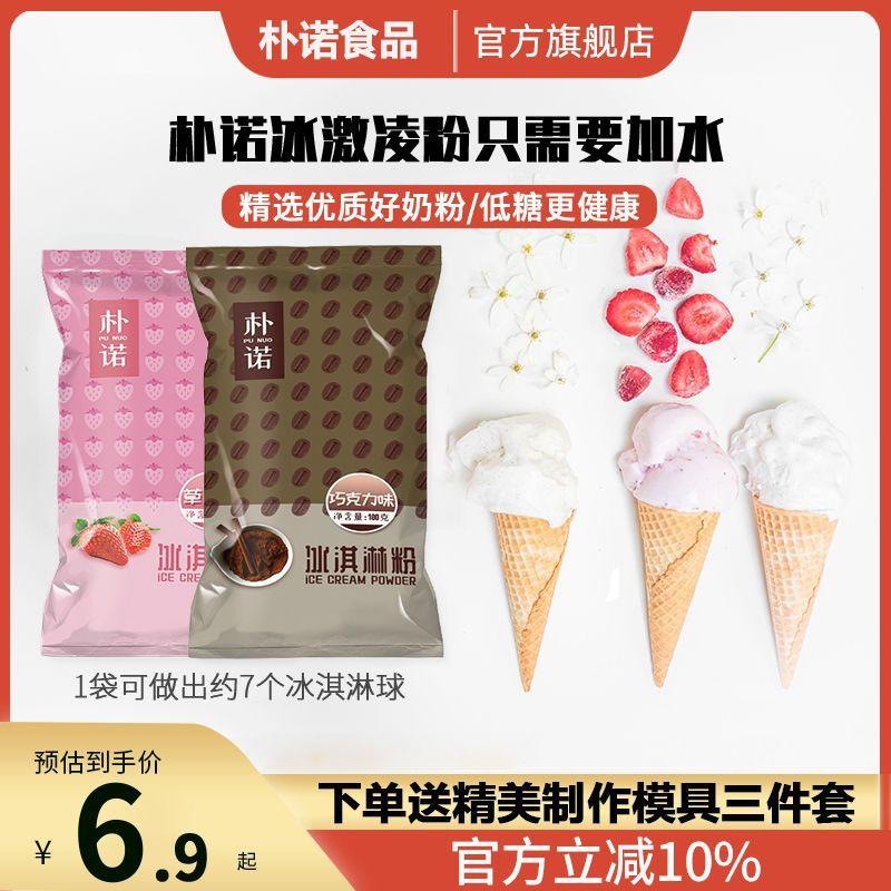 DIY硬冰淇淋粉6口味送模具雪糕粉软冰激凌粉商用批发自制雪糕材料